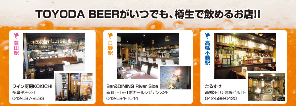 TOYODA BEERが樽生で飲めます!
